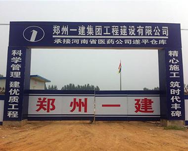 河南透水砖合作案例:郑州一建