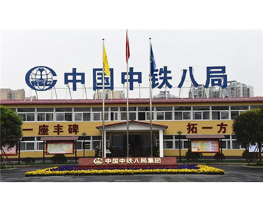 河南水泥管合作案例:中铁八局